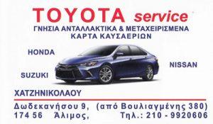 TOYOTA SERVICE (ΧΑΤΖΗΝΙΚΟΛΑΟΥ ΧΡΗΣΤΟΣ)