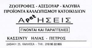 ΑPETήσεις (Κάσσιντυ Ηλίας Πέτρος)