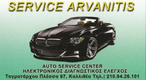 SERVICE ARVANITIS