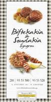 BIFTEKAKIA & SOUVLAKIA SYNGROU