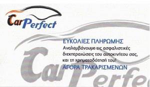 CAR PERFECT (ΡΟΒΑΣ ΒΑΣΙΛΕΙΟΣ & ΔΟΥΛΟΥΓΕΡΗΣ ΓΕΩΡΓΙΟΣ ΟΕ)
