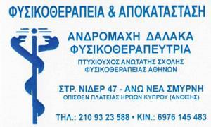 ΔΑΛΑΚΑ ΑΝΔΡΟΜΑΧΗ