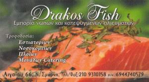DRAKOS FISH (ΔΡΑΚΟΣ ΝΙΚΟΛΑΟΣ)