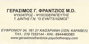 ΦΡΑΝΤΖΙΟΣ ΓΕΡΑΣΙΜΟΣ