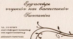 ΕΡΓΑΣΤΗΡΙ ΚΩΝΣΤΑΝΤΙΝΑ