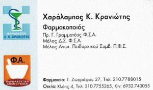 ΚΡΑΝΙΩΤΗΣ ΧΑΡΑΛΑΜΠΟΣ