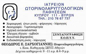 ΞΑΡΧΟΓΙΑΝΝΗΣ ΘΕΟΔΩΡΟΣ