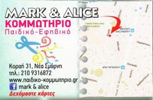 MARK & ALICE (ΠΑΠΑΣΗΜΑΚΗ ΜΑΡΙΑ)