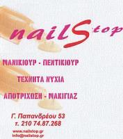 NAIL STOP (ΓΙΑΝΝΙΤΣΗΣ ΑΘΑΝΑΣΙΟΣ)