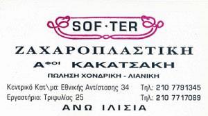 SOF-TER (ΚΑΚΑΤΣΑΚΗΣ Α & ΣΙΑ ΟΕ)