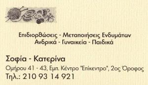 ΣΟΦΙΑ ΚΑΤΕΡΙΝΑ (ΜΕΝΕΔΙΑΤΗ ΚΟΥΡΤΗ ΑΙΚΑΤΕΡΙΝΗ)