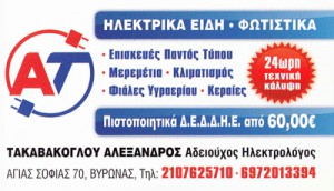 ΤΑΚΑΒΑΚΟΓΛΟΥ ΑΛΕΞΑΝΔΡΟΣ