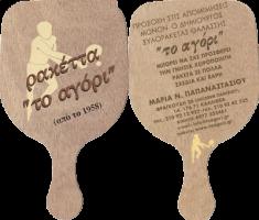 ΤΟ ΑΓΟΡΙ (ΠΑΠΑΝΑΣΤΑΣΙΟΥ ΜΑΡΙΑ)