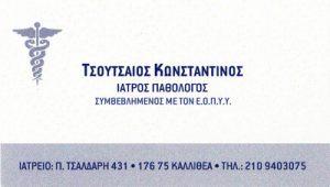 ΤΣΟΥΤΣΑΙΟΣ ΚΩΝΣΤΑΝΤΙΝΟΣ