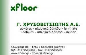 XFLOOR (ΧΡΥΣΟΒΙΤΣΙΩΤΗΣ Γ ΑΕ)