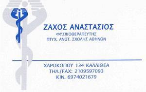 ΖΑΧΟΣ ΑΝΑΣΤΑΣΙΟΣ