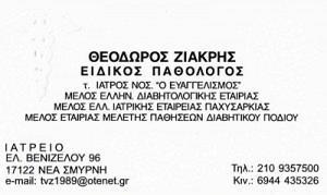 ΖΙΑΚΡΗΣ ΘΕΟΔΩΡΟΣ
