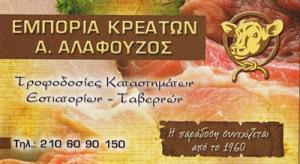 ΑΛΑΦΟΥΖΟΣ ΚΩΝΣΤΑΝΤΙΝΟΣ