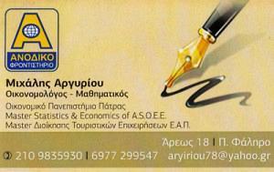 ΦΡΟΝΤΙΣΤΗΡΙΟ ΑΡΓΥΡΙΟΥ