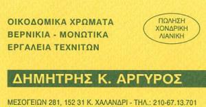 ΑΡΓΥΡΟΣ ΔΗΜΗΤΡΙΟΣ & ΣΙΑ ΟΕ