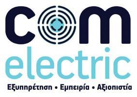 COM ELECTRIC (ΣΟΥΛΙΟΥ ΑΓΓΕΛΙΚΗ & ΣΙΑ ΕΕ)