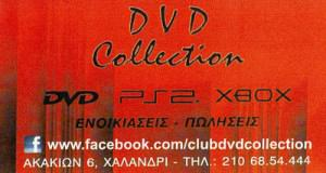 DVD COLLECTION (ΜΕΪΝΤΑΝΗ ΑΙΚΑΤΕΡΙΝΗ)