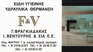F & V (ΦΡΑΓΚΙΑΔΑΚΗΣ Γ – ΒΕΝΤΟΥΡΗΣ Ι & ΣΙΑ ΕΕ)