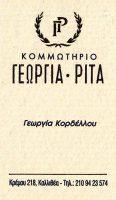 ΓΕΩΡΓΙΑ – ΡΙΤΑ (ΚΟΡΔΕΛΛΟΥ ΓΕΩΡΓΙΑ)