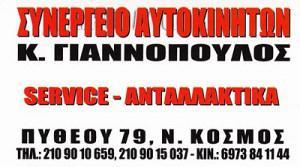 ΓΙΑΝΝΟΠΟΥΛΟΣ ΚΩΝ/ΝΟΣ ΑΓΓΕΛΟΣ