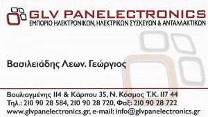 GLV PANELECTRONICS (ΒΑΣΙΛΕΙΑΔΗΣ ΓΕΩΡΓΙΟΣ)