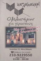 ΚΑΛΑΜΑΚΕΡΙ (ΠΑΝΑΓΟΠΟΥΛΟΣ ΝΙΚΟΛΑΟΣ)