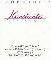 KONSTANTIS (ΚΩΝΣΤΑΝΤΗΣ ΓΕΩΡΓΙΟΣ)
