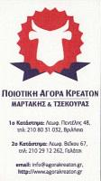 ΜΑΡΤΑΚΗΣ Ι & ΤΣΕΚΟΥΡΑΣ Α ΟΕ
