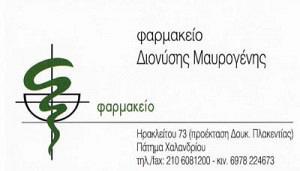 ΜΑΥΡΟΓΕΝΗΣ ΔΙΟΝΥΣΙΟΣ