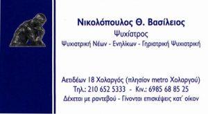 ΝΙΚΟΛΟΠΟΥΛΟΣ ΒΑΣΙΛΕΙΟΣ