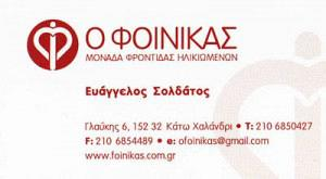 ΦΟΙΝΙΚΑΣ (ΛΟΥΙΖΙΔΗΣ Ι & ΣΟΛΔΑΤΟΣ Ε ΟΕ)