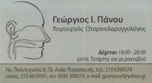 ΠΑΝΟΥ ΓΕΩΡΓΙΟΣ