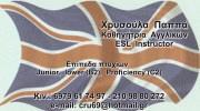 ΚΕΝΤΡΟ ΕΚΠΑΙΔΕΥΣΗΣ (ΠΑΠΠΑΣ ΧΑΡΑΛΑΜΠΟΣ)