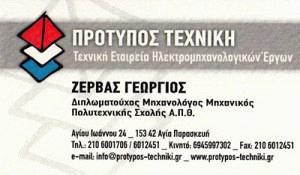 ΠΡΟΤΥΠΟΣ ΤΕΧΝΙΚΗ (ΖΕΡΒΑΣ Γ, Δ & ΑΛΑΤΖΑΣ Π ΟΕ)