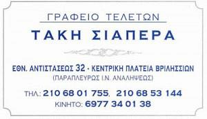 ΣΙΑΠΕΡΑΣ ΠΑΝΑΓΙΩΤΗΣ