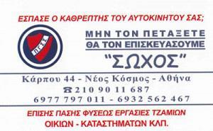 ΣΩΧΟΣ ΚΩΝΣΤΑΝΤΙΝΟΣ
