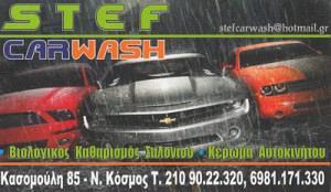 STEF CAR WASH (ΧΟΤΖΑΣ ΑΓΓΕΛΟΣ)