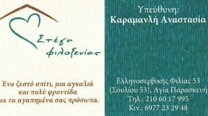 ΣΤΕΓΗ ΦΙΛΟΞΕΝΙΑΣ (ΚΑΡΑΜΑΝΛΗ ΑΝΑΣΤΑΣΙΑ)
