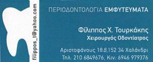 ΤΟΥΡΚΑΚΗΣ ΦΙΛΙΠΠΟΣ