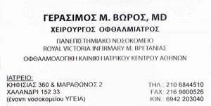 ΒΩΡΟΣ ΓΕΡΑΣΙΜΟΣ