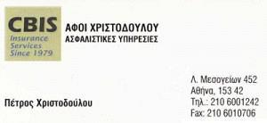 INSURANCE SERVICE (ΑΦΟΙ ΧΡΙΣΤΟΔΟΥΛΟΥ ΕΕ)
