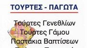 YANNI PATISSERIE (ΧΛΟΨΟΥΔΗ Β & ΣΙΑ ΟΕ)
