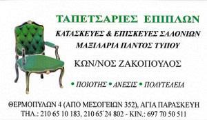 ΖΑΚΟΠΟΥΛΟΣ ΚΩΝΣΤΑΝΤΙΝΟΣ