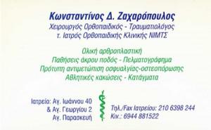 ΖΑΧΑΡΟΠΟΥΛΟΣ ΚΩΝΣΤΑΝΤΙΝΟΣ