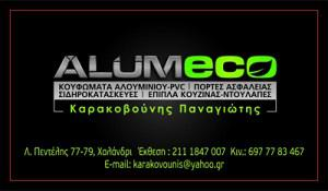 ALUMECO (ΚΑΡΑΚΟΒΟΥΝΗΣ ΠΑΝΑΓΙΩΤΗΣ)